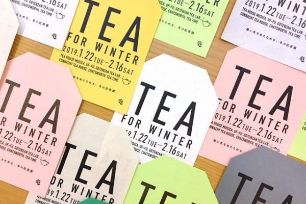 寒い冬をあたためる、冬の紅茶展