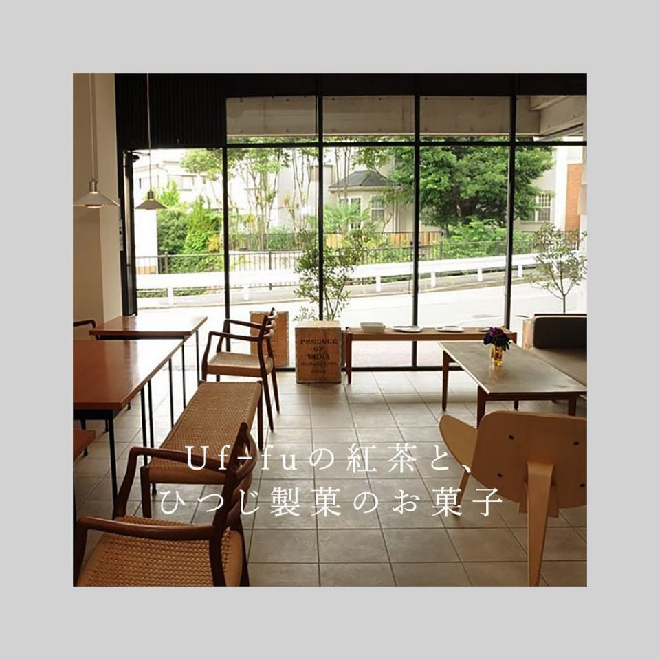 Uf-fuの紅茶と、ひつじ製菓のお菓子
